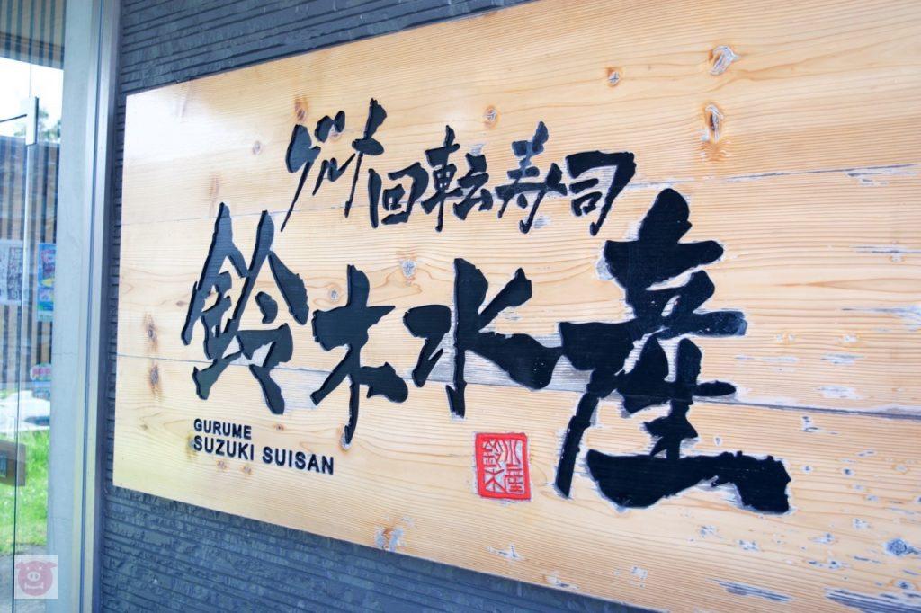 suzuki-suisan - 1