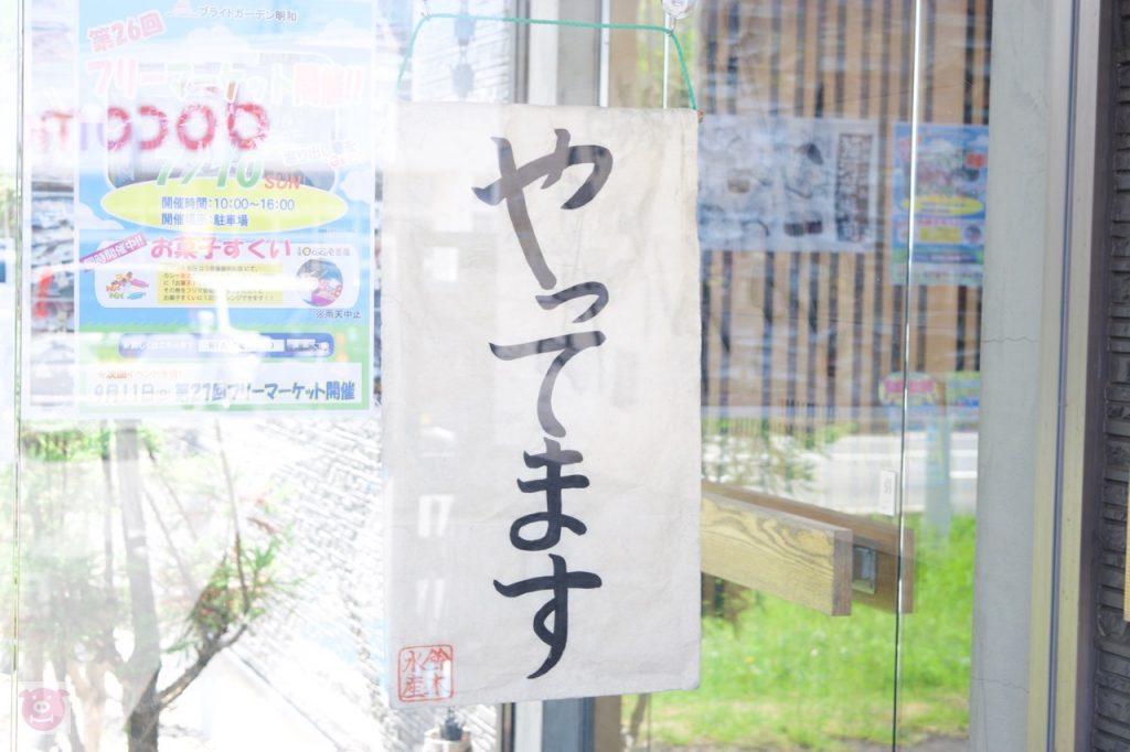 suzuki-suisan - 2