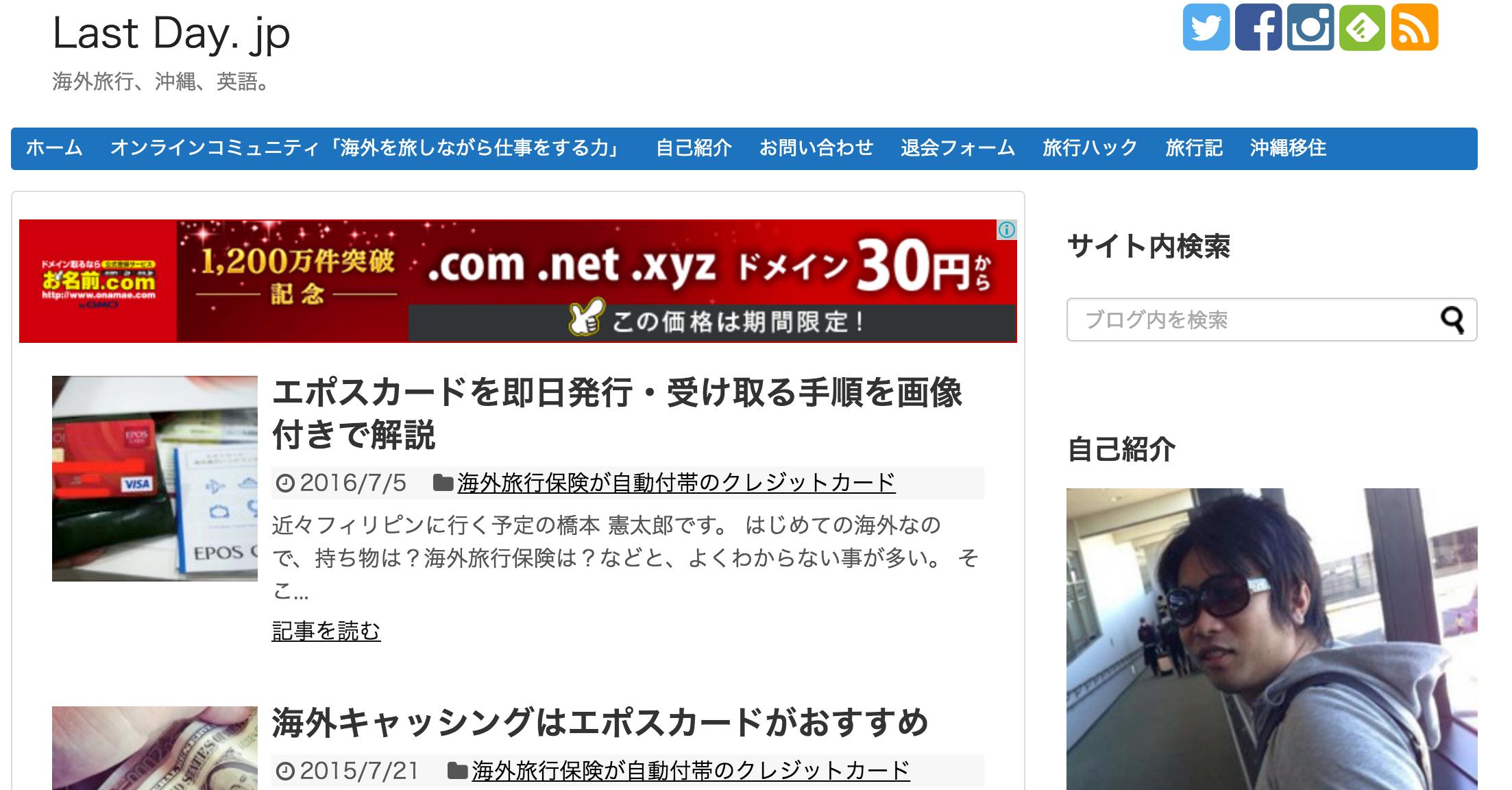 海外旅行、沖縄、英語。ブログ「Last Day.jp」で記事を書きました