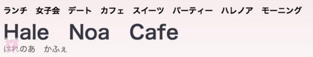 halenoa cafe - 2