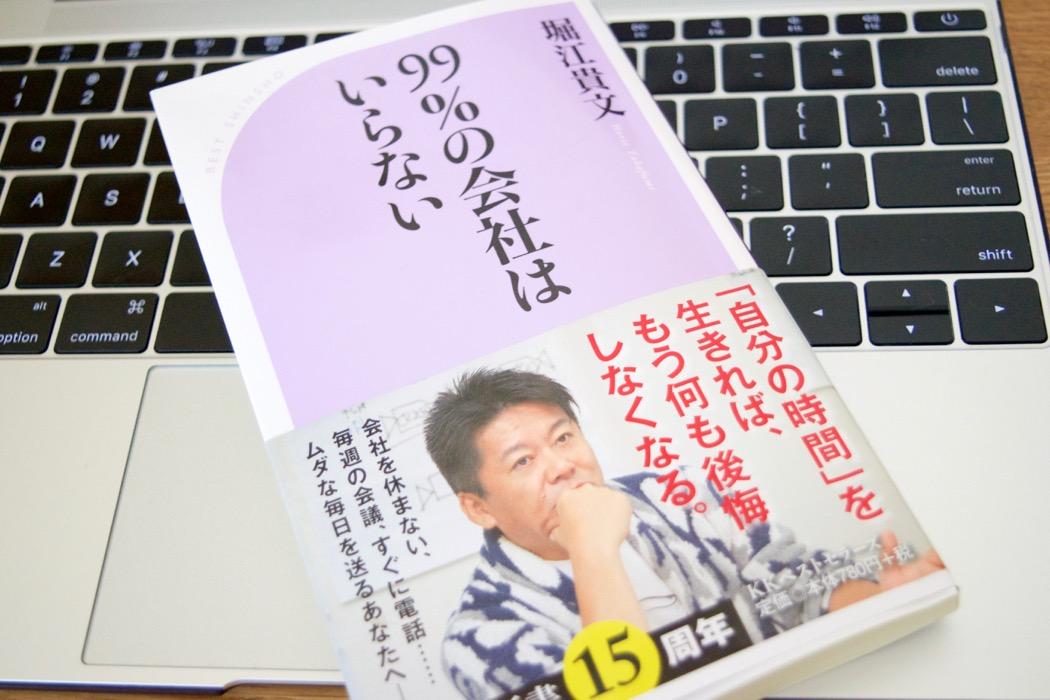 堀江貴文氏の「99%の会社はいらない」。過激なタイトルの裏で伝えたい、新しい働き方[書評]