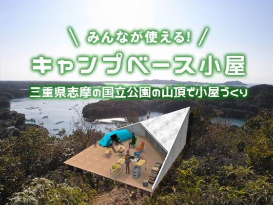 1棟1泊1万円!! 三重県志摩におトクに泊まれる「キャンプベース小屋建設プロジェクト」がすごい【アウトドア好き必見】