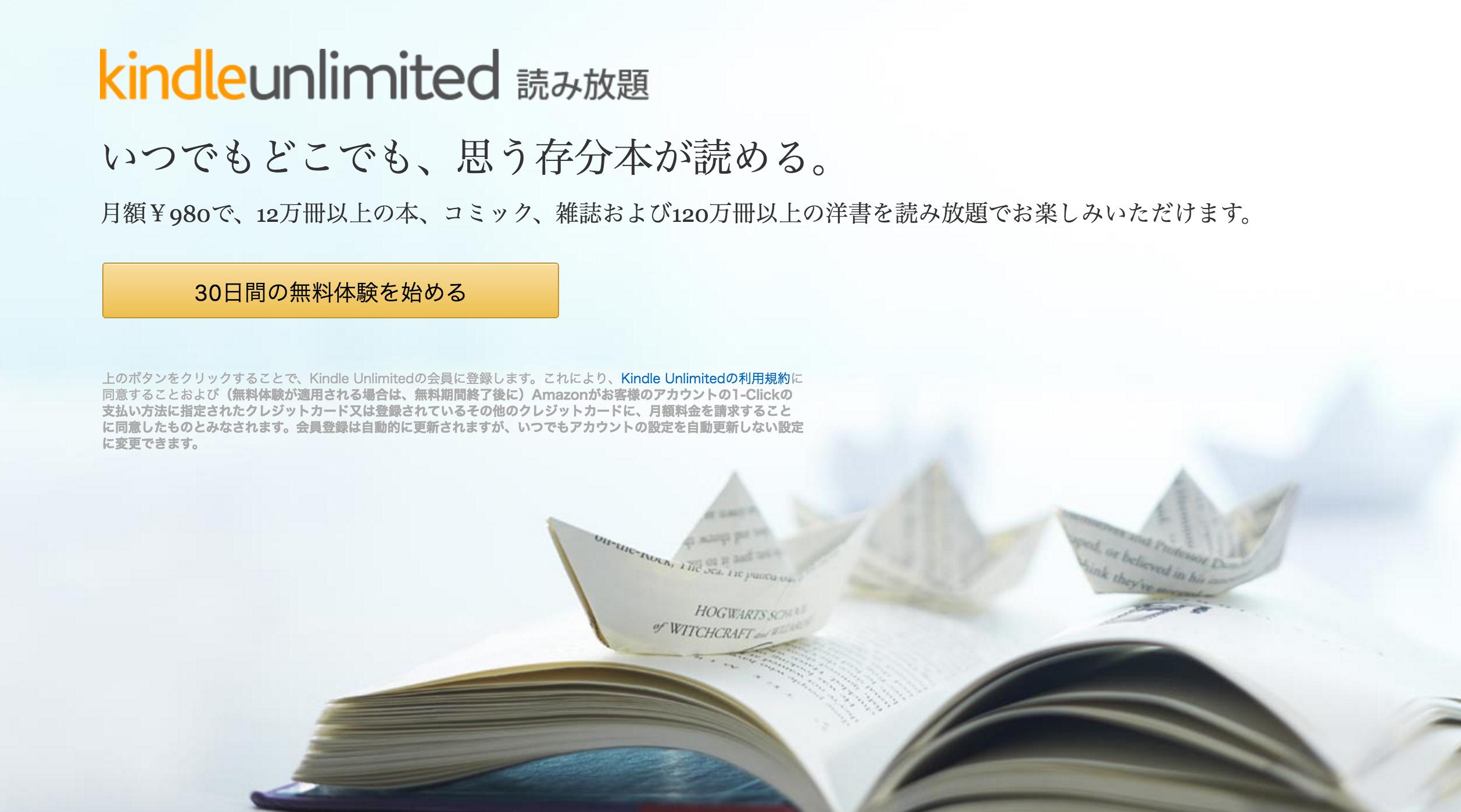 Kindleで12万冊読み放題スタート! すぐに月額980円の元が取れるラインナップを紹介します