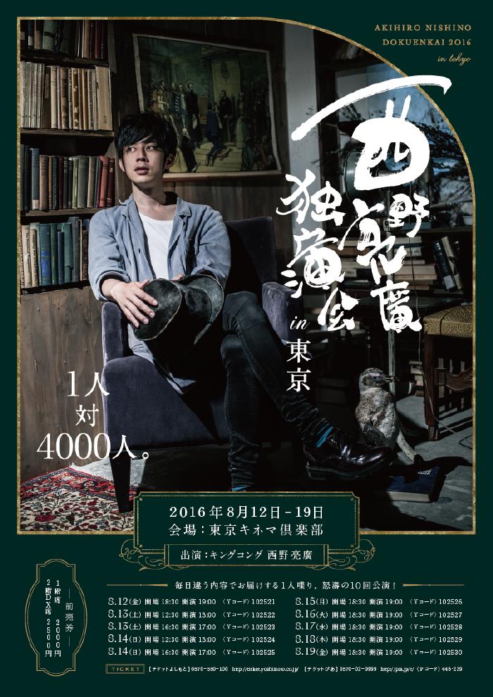 dokuenkai_img_poster