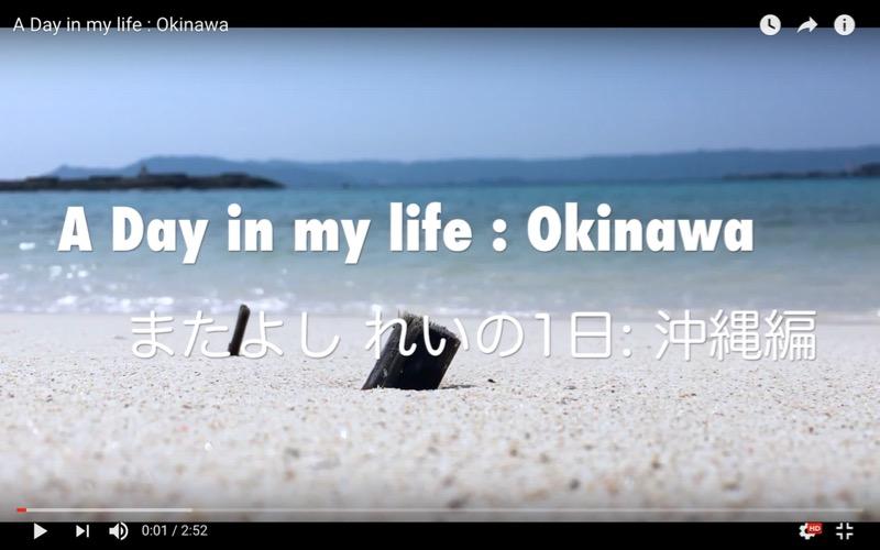 【お仕事しました】またよしれいの1日: 沖縄編 動画を作成しました