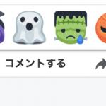 【速報】Facebookの「いいね!」がハロウィン仕様になって、少しわかりにくくなっている!