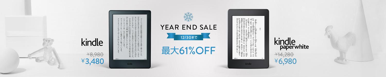 【12/30まで】Kindle Paperwhiteが61%オフ! 2017のスタートダッシュに最適な本も安い