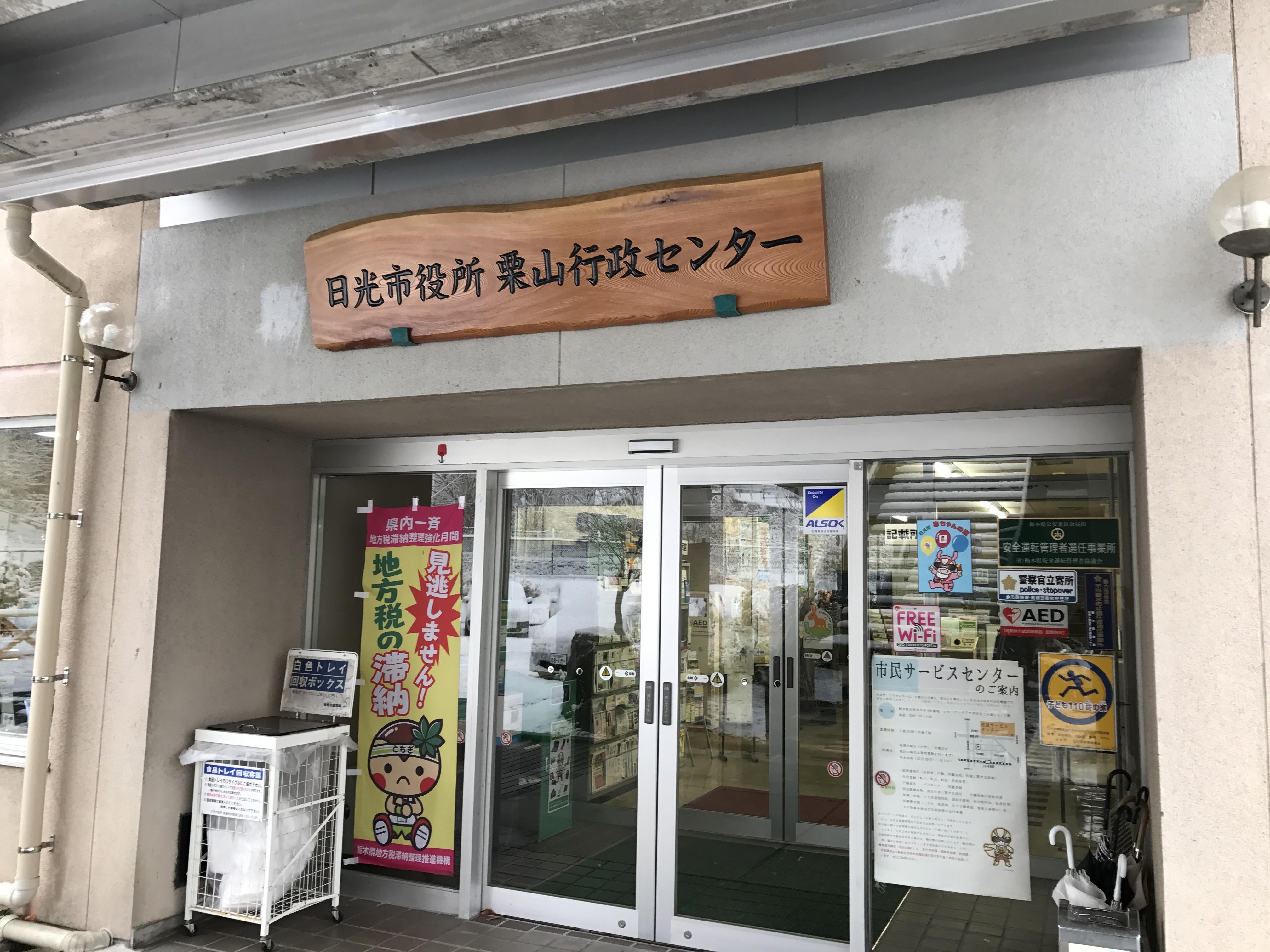 nikko_day2_2