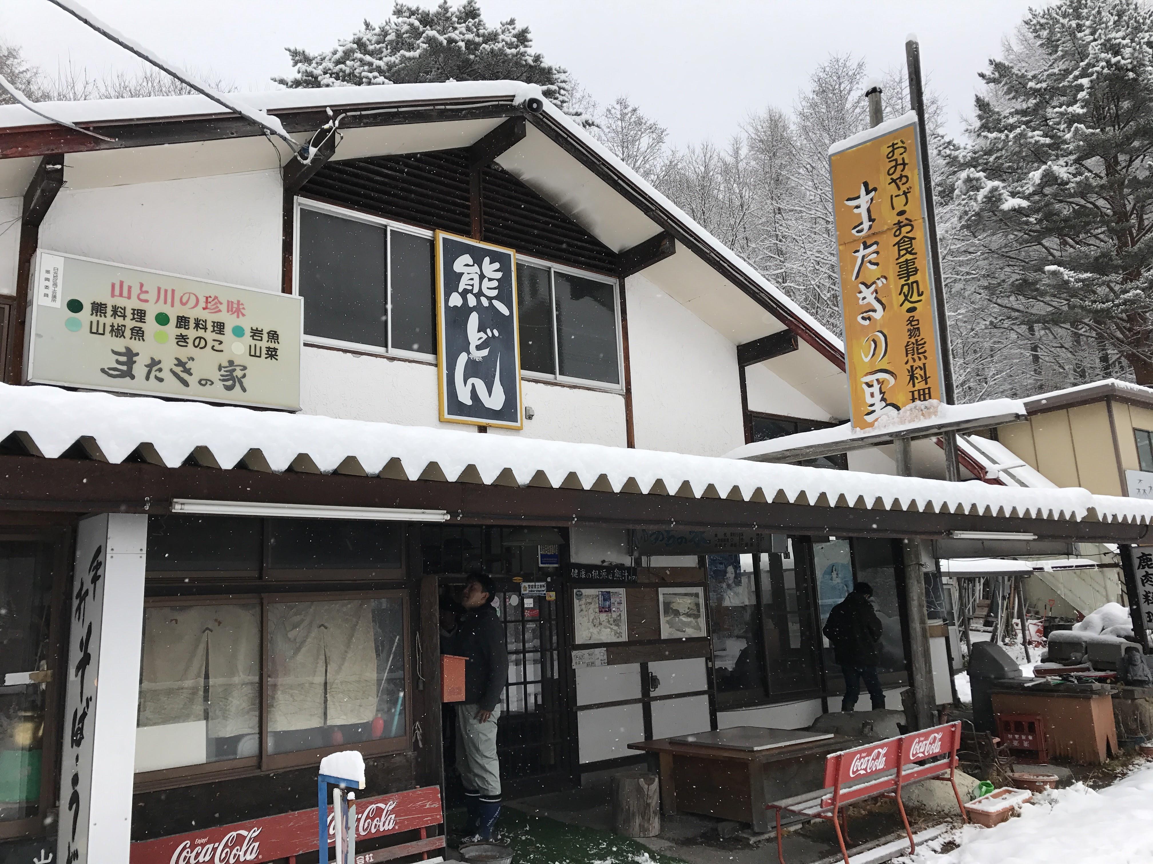 nikko_day2_7