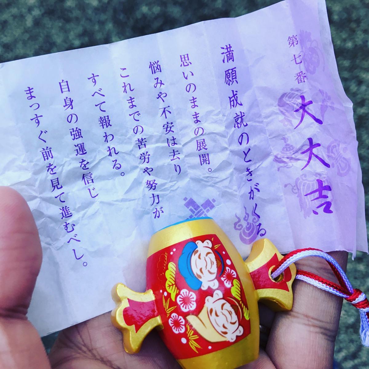 """【悲報】初おみくじで""""大大吉""""を引いてしまった"""
