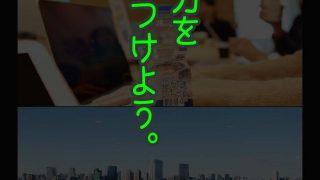 [残3名] 2月20日(月)神戸でライティング&伝える力の勉強会「リアルランボー塾」を開催します!