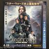 ローグ・ワン 日本版Blu-ray 発売日は4月28日【スターウォーズ】