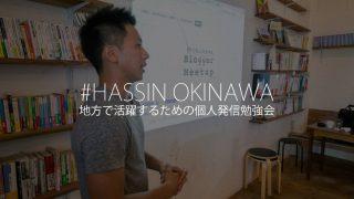 [3月12日(日)沖縄] 地方で活躍するための個人発信勉強会やるよー #HASSIN OKINAWA 参加費1,000円