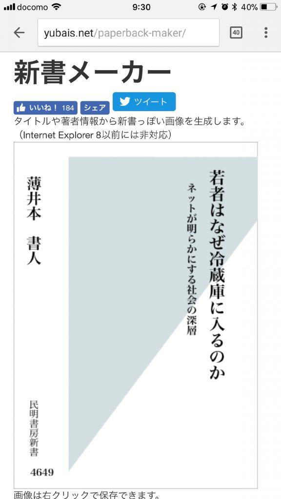 新書 ページ メーカー 「新書メーカー」それっぽい表紙が2分で作れるWebツール
