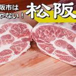 松阪豚を全国に!通販サイトを立ち上げるためのクラウドファンディング実施中!!