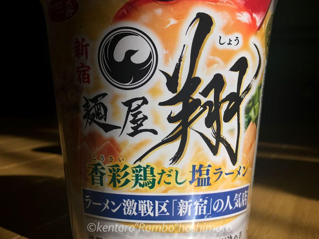 麺屋翔香彩鶏だし塩ラーメン カップ麺 パッケージ