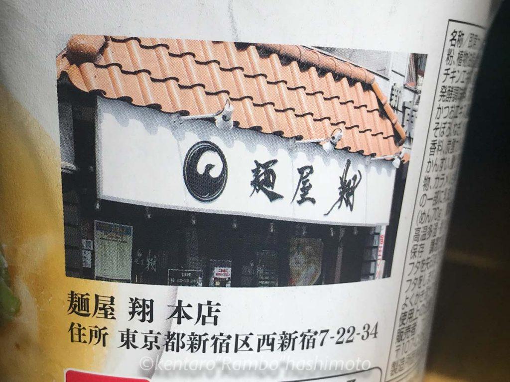 麺屋翔香彩鶏だし塩ラーメン カップ麺