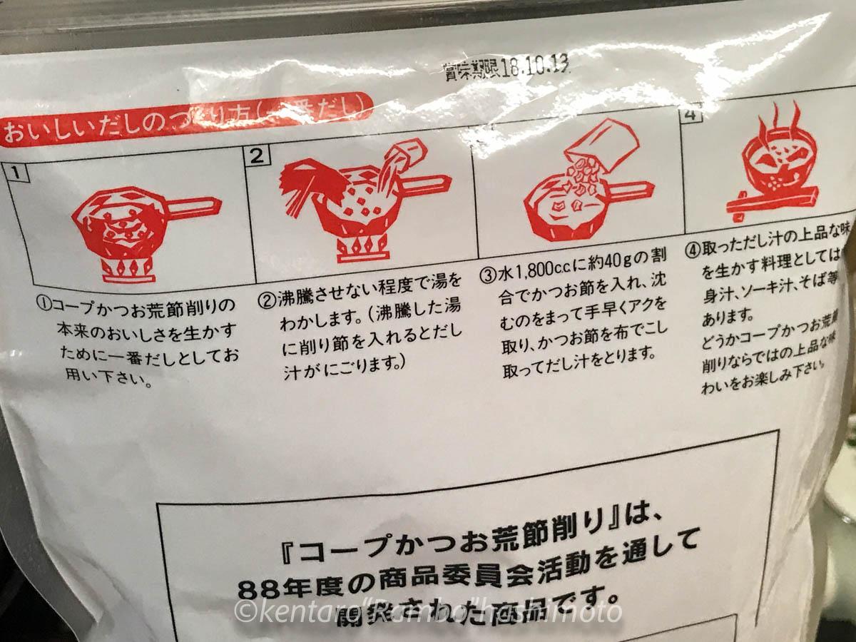 かつお荒節削り 沖縄かつおぶし 出汁の作り方