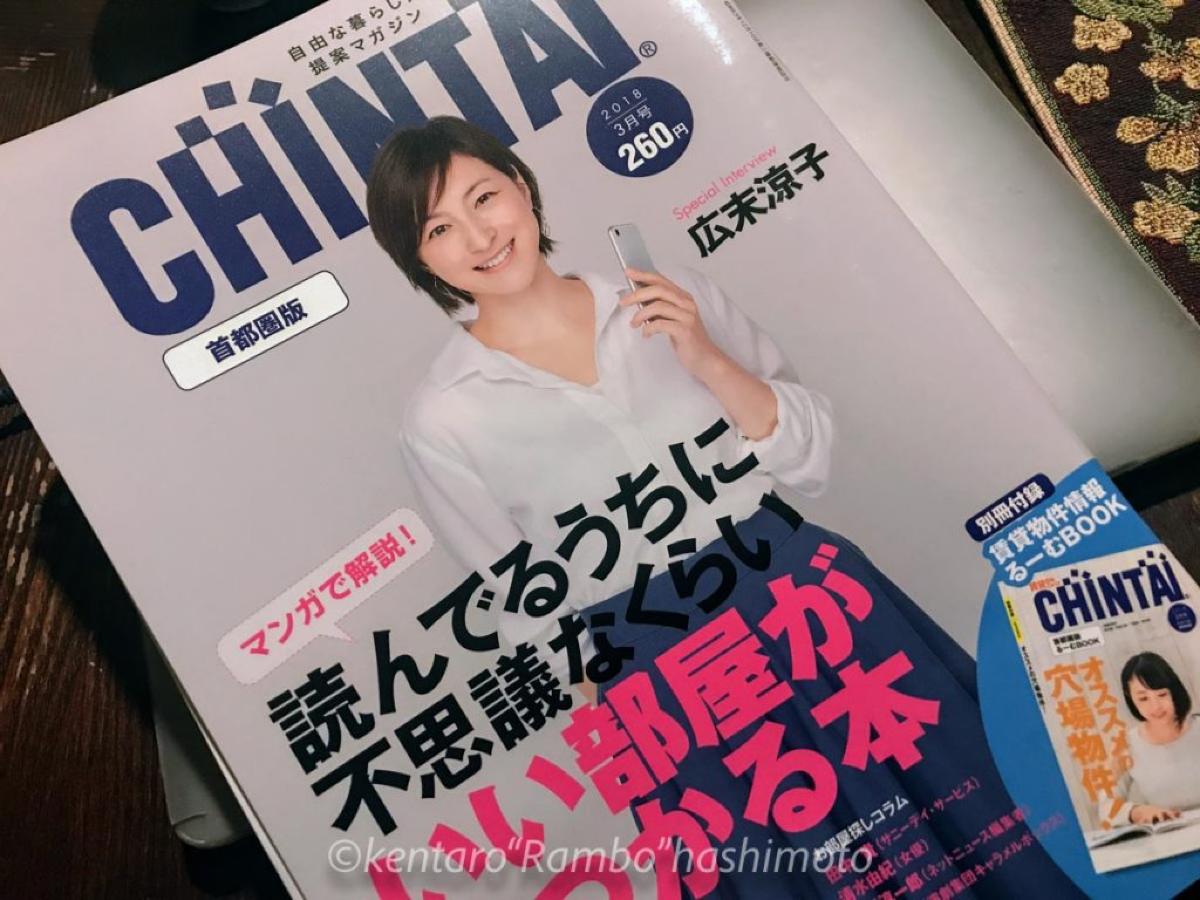 雑誌連載始まりました。CHINTAIでガジェットコーナーを担当しています