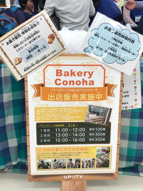 MOTTAINAI キッズタウン お菓子販売体験をしたよ【PR】