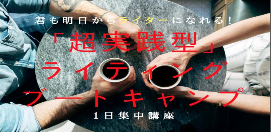 ライティングブートキャンプ in 銀座 4/3、4/7開催!ドタ参OKです