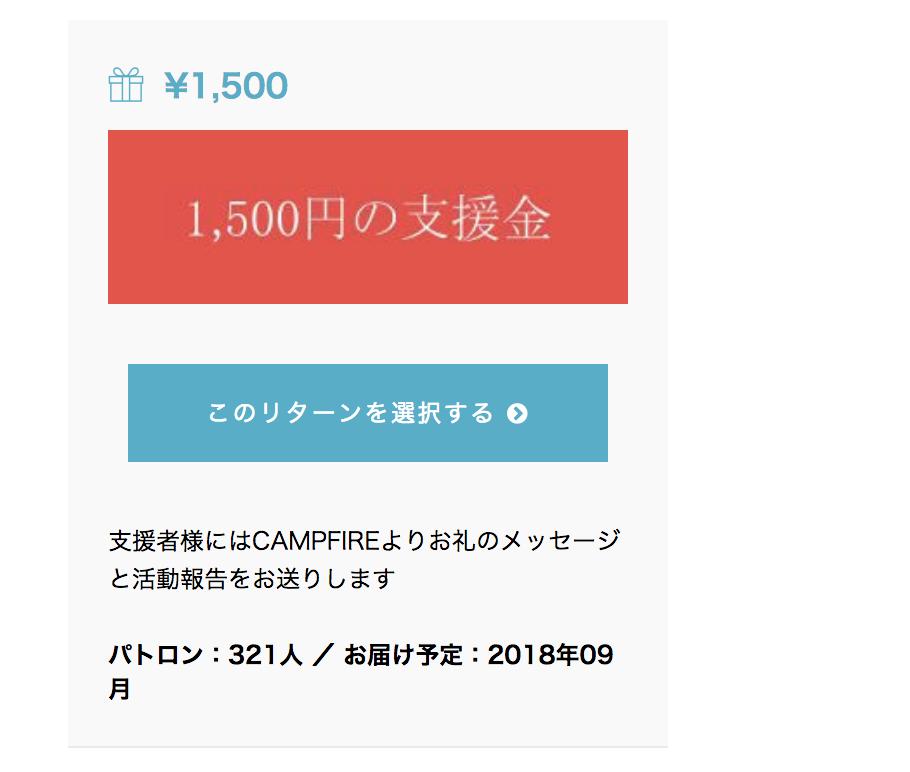 CAMPFIRE 支援金