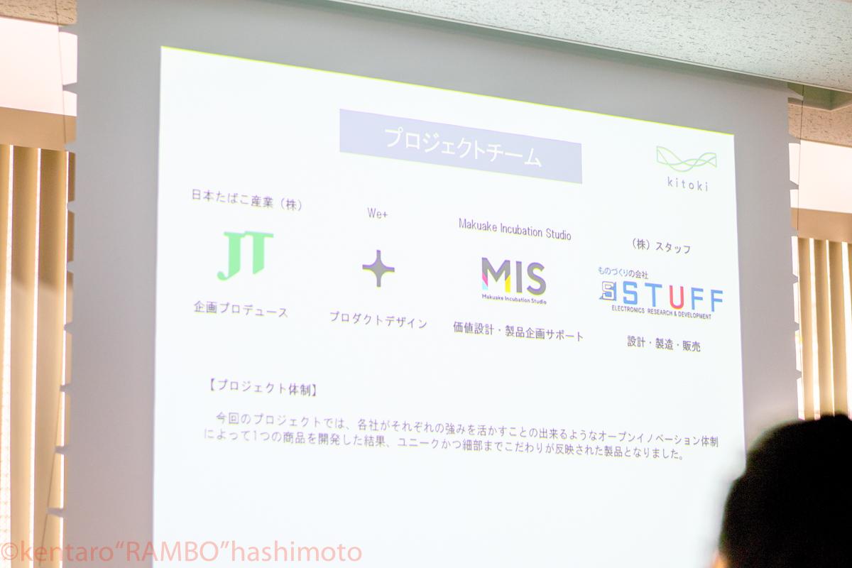 kitokiプロジェクトの役割とチーム