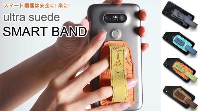 Ultra Suede SMART BAND 【ウルトラスエードスマートバンド】 入り口
