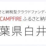【クラファンで税額控除】千葉県白井市がふるさと納税型クラウドファンディング3件挑戦中!