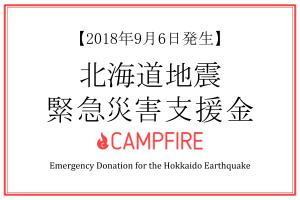 campfire 北海道地震緊急災害支援金