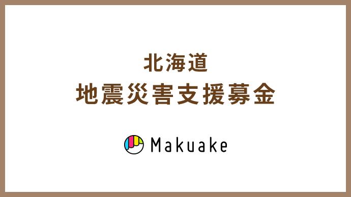 MAkuake 北海道地震災害支援募金