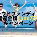 クラウドファンディング調達金額1000万到達!感謝キャンペーン【価格改定あり】