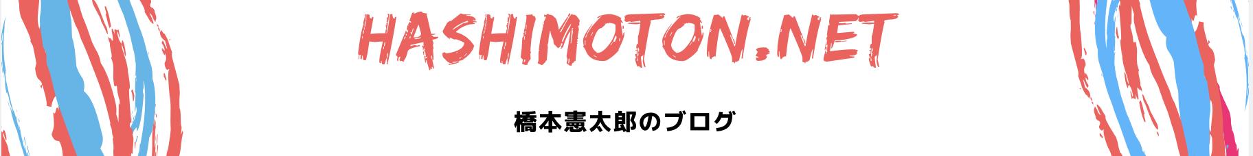 はしもとん -橋本憲太郎 公式ブログ-