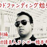 【コザに来い】10/3 19時〜クラウドファンディング勉強会をやります〜!【スタコザ】