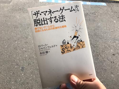 「ザ・マネーゲーム」から脱出する方法【読書感想文】