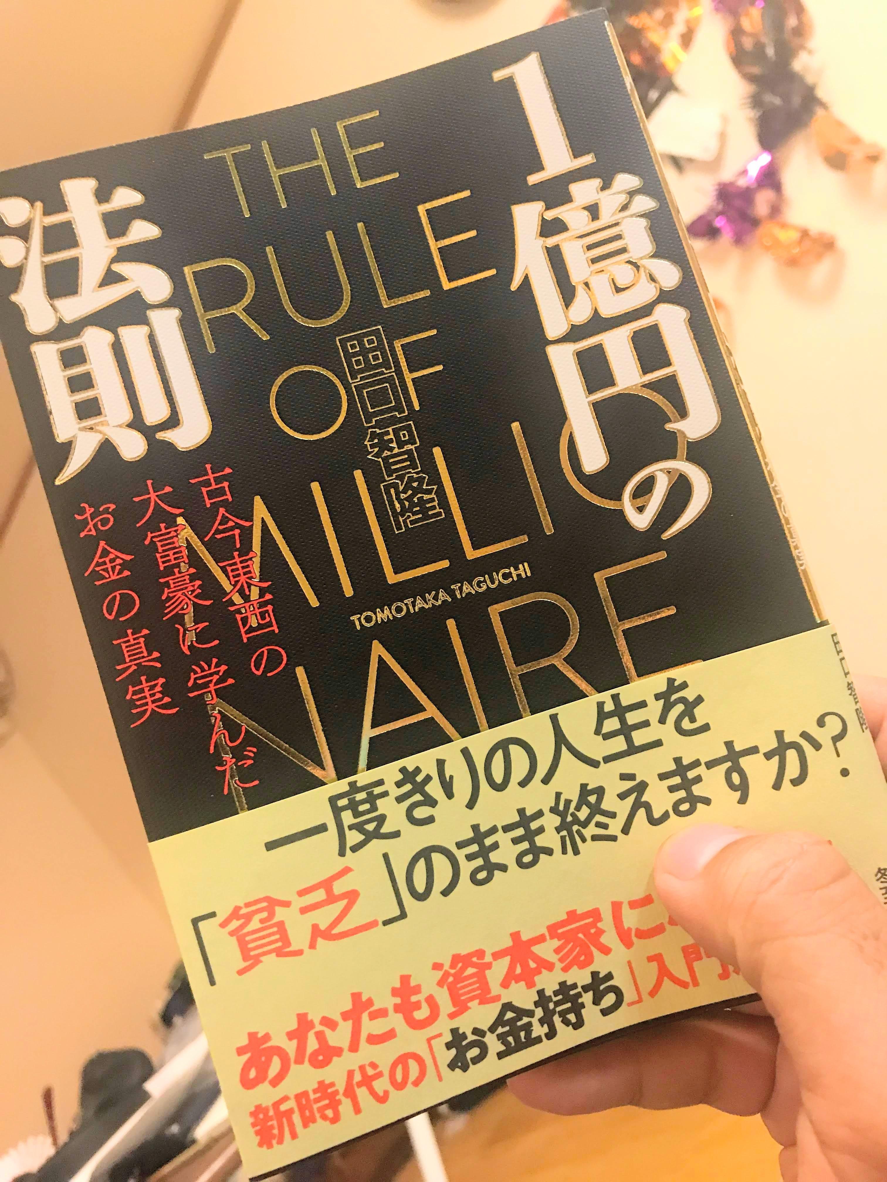 1億円の法則 古今東西の大富豪に学んだお金の真実〜読んだ瞬間から行動を変えられる良書!【読書感想文】