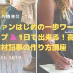 東京開催:クラファン活用超入門&1日で書ける取材記事の書き方講座やります!1/19.24