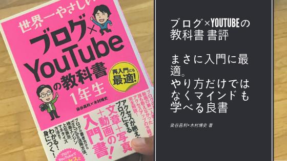 世界一やさしい ブログ×YouTubeの教科書1年生 染谷 昌利  木村 博史 著 まさに入門に最適。やり方だけではなくマインドも学べる良書