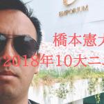 橋本憲太郎の2018年10大ニュース