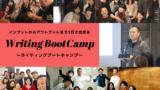 ライティングブートキャンプのトップ画像