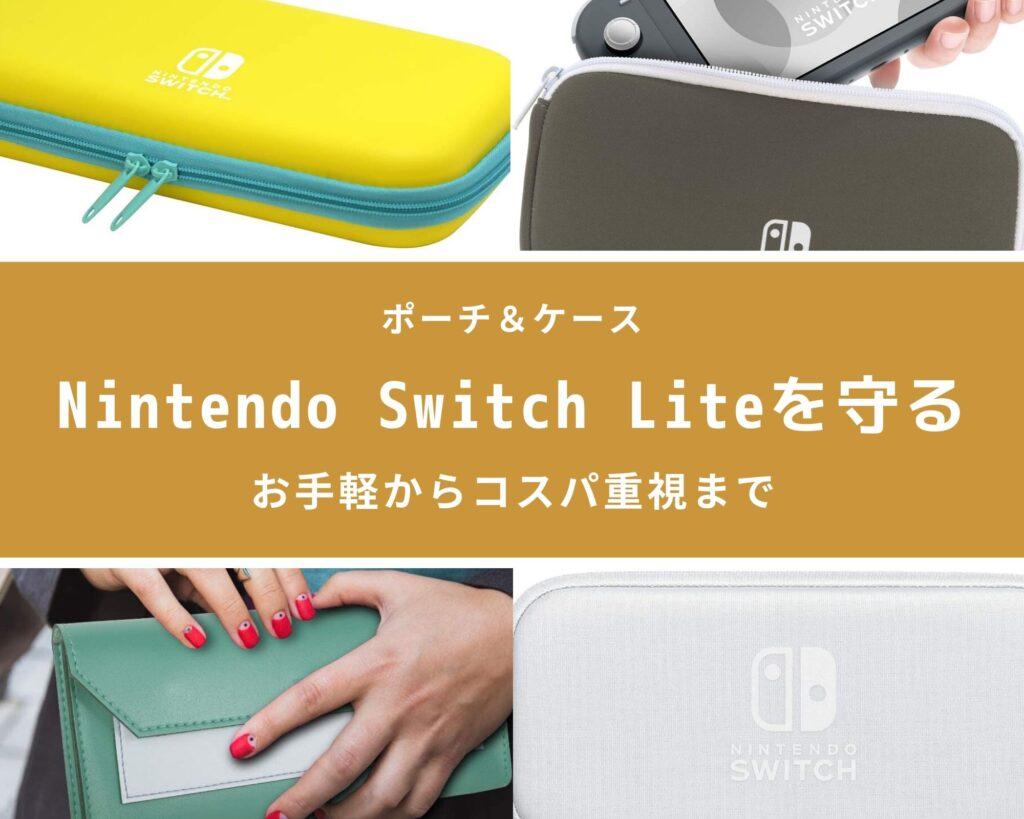 Nintendo Switch Lite(ニンテンドースイッチライト)をまるごと守るポーチ・ケースまとめ