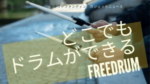 Freedrum 紹介記事 トップ