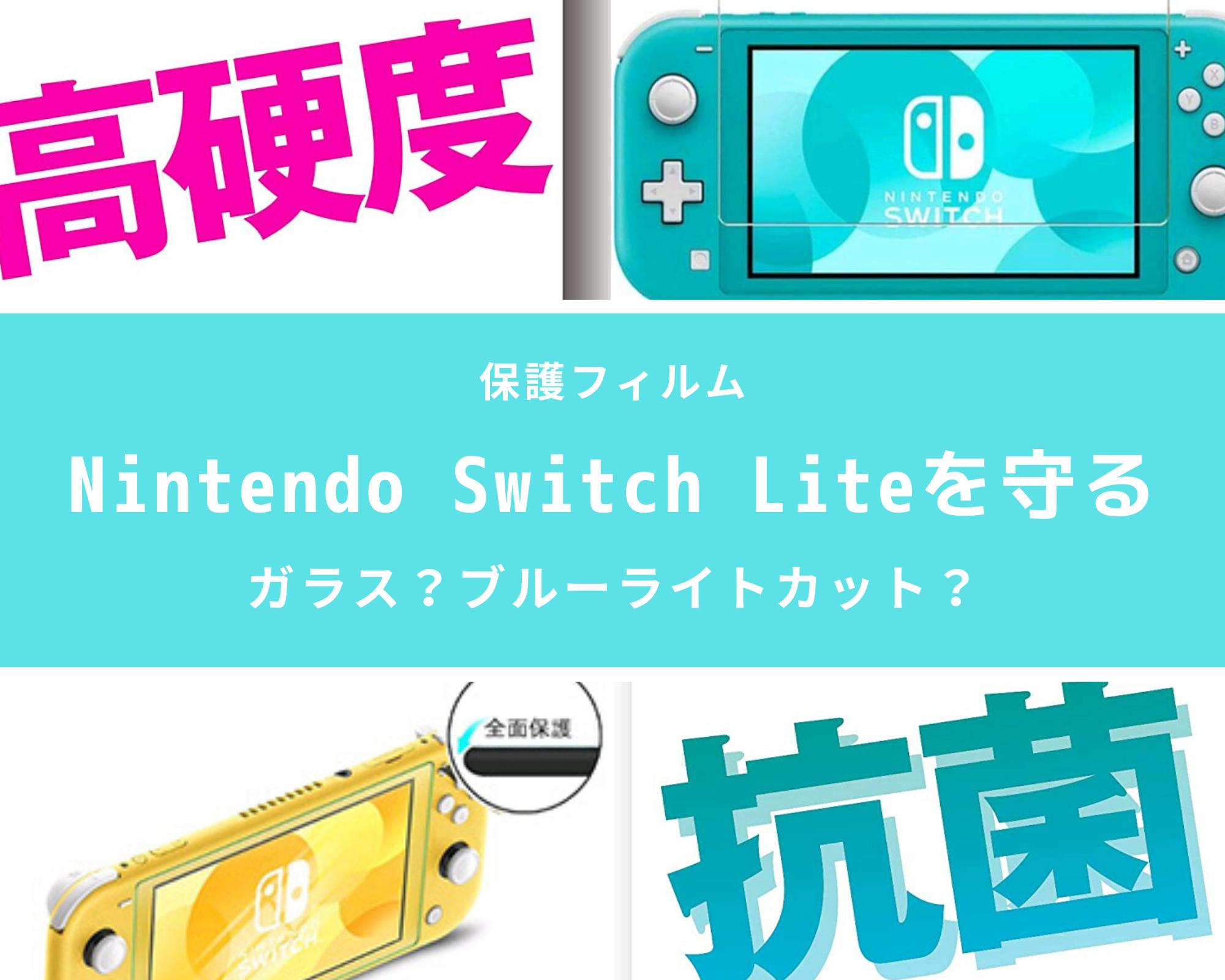 Nintendo SwitchLiteのおすすめフィルムを紹介しています
