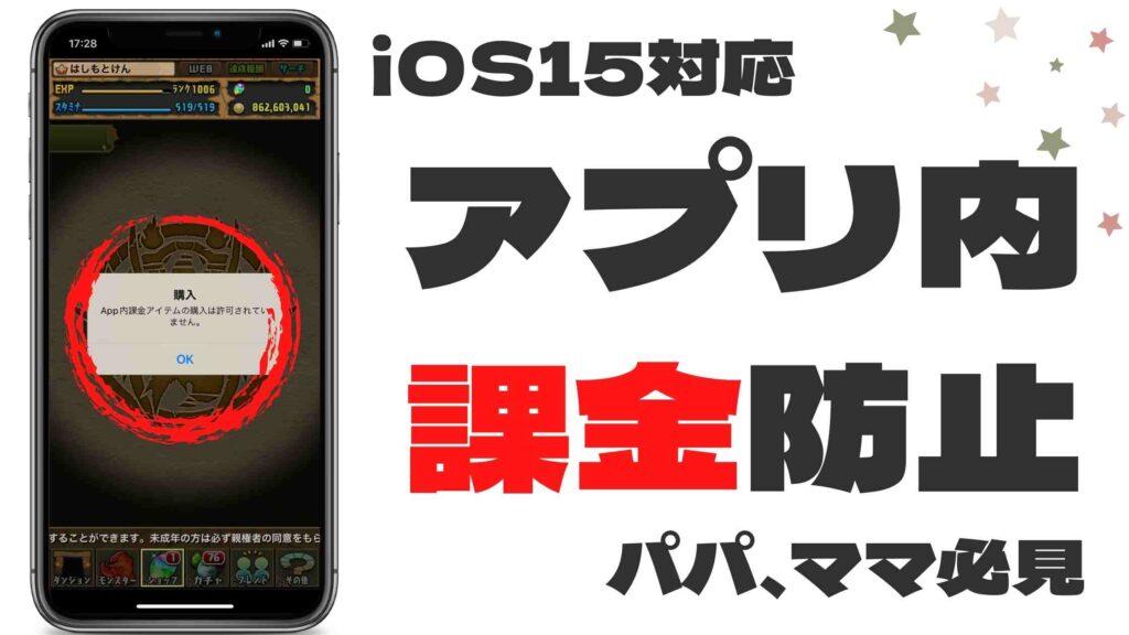 iPhone/iPadアプリ内課金制限する方法