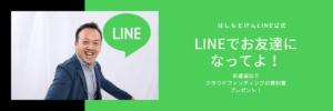 LINE hashimoto
